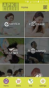 ais app