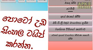 Sinhala text photo editor
