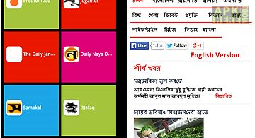 All bangla newspaper easy