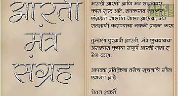 mantra sangrah download