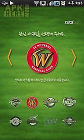 probaseball of south korea