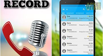 Call voice record