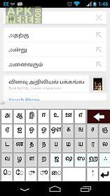 tamil keyboard