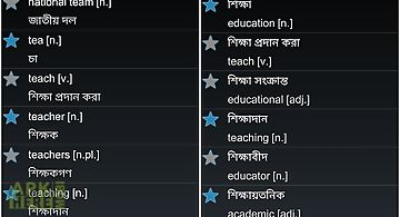 Offline english bangla dict.