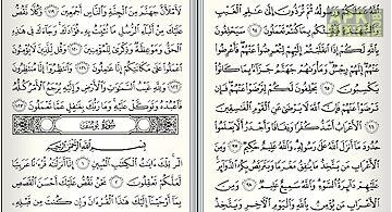 Koran without internet