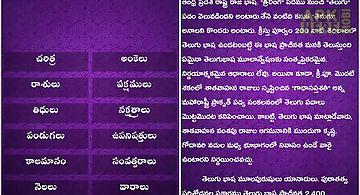 Telugu telusukondi