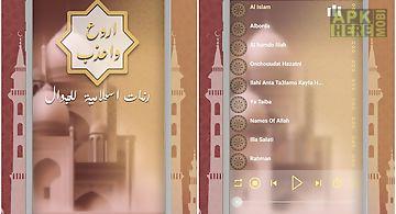 Popular islamic ringtones 2017