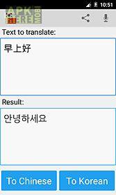 korean chinese translator