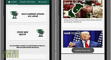 Gk current affairs quiz hindi