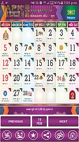 Gujarati Calendar 2017 For Android Free Download At Apk Here Store
