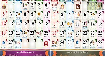 Gujarati calendar 2017