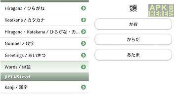 Japanese 1 (jlpt n5)