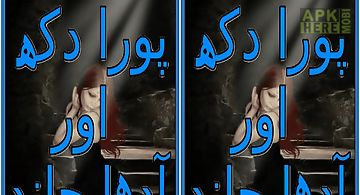 Poora dukh aadha chand urdu