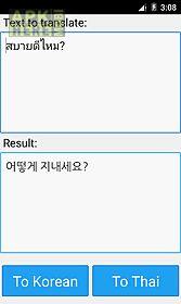 thai korean translator