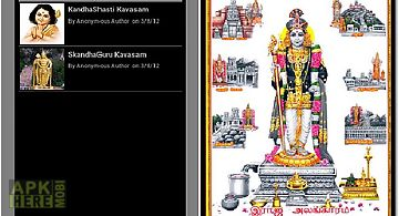 Tamil devotional song