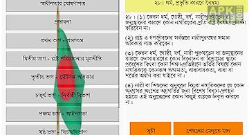 Bangladesh constitution-bangla