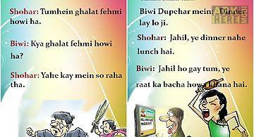 Lol urdu jokes free