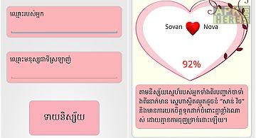 Khmer love horoscope