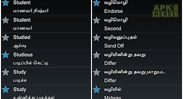 Offline english tamil dict.