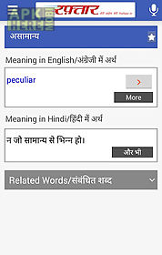 shabdkosh - hindi dictionary