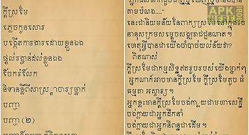 Khmer idealesson