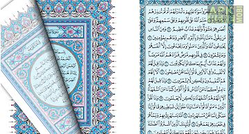 Quran in arabic free for Android free download at Apk Here