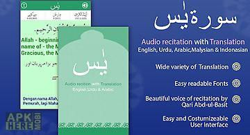 Surah yasin audio urdu