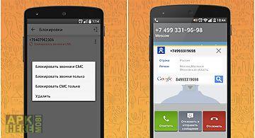 Block calls & search phone