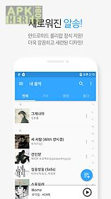 Alsong - music player & lyrics for Android free download at