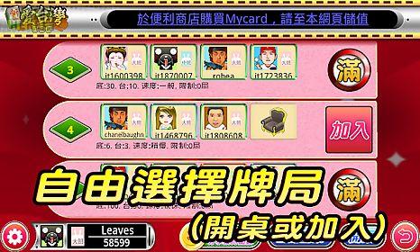 itaiwan mahjong free