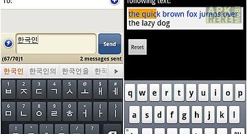 Korean for smart keyboard