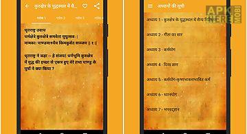 Bhagavad-gita in hindi