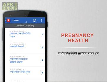 health marathi