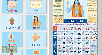 Marathi calendar(panchang)2017