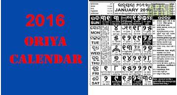 Oriya calendar 2016