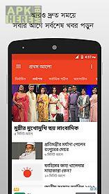 bangla newspaper – prothom alo