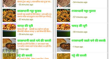 Non veg recipes in hindi for android free download at apk here store indian recipes in hindi forumfinder Images