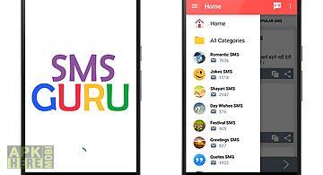 Smsguru - all sms collection