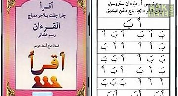 Buku iqra lengkap (1-6)