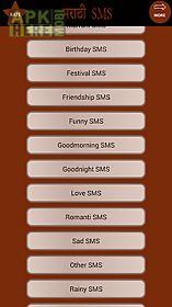 marathi sms 2016