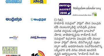 Telugu news papers