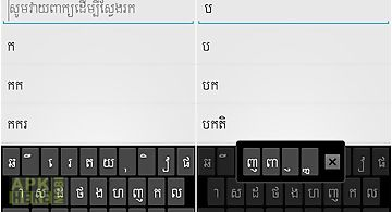 Khmer dictionary (chuon nath)