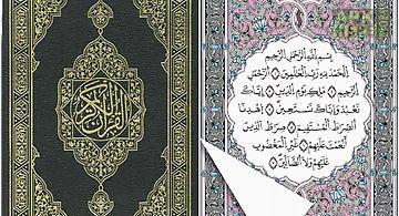 Al quran al kareem - warsh