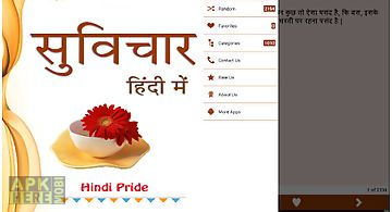 Hindi pride hindi suvichar