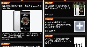 Neo geek it · gadgets news app