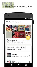 Yandex music for Android free download at Apk Here store - Apktidy com