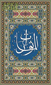 al-mathurat bersama ustaz don