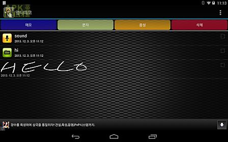 multi memo for android free download at apk here store apkhere mobi