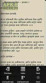shrimad bhagwat gita marathi