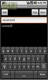 varamozhi transliteration
